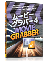 mgrabber4box.jpg